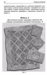 Превью Вязаный интерьер3 (384x618, 175Kb)