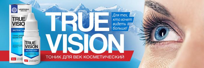 true_vision (700x233, 187Kb)