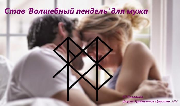5916975_volshebnypendeldlyamuzha (700x413, 65Kb)