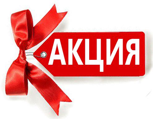 1458829255_akciya (494x386, 148Kb)