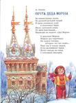 Превью Безымянный6 (518x700, 504Kb)