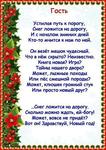 Превью РЅРѕРІРѕРіРѕРґРЅРёРµ стихи 7 (427x604, 245Kb)