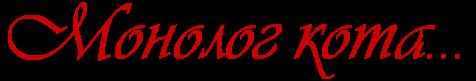 2835299_Monolog_kota (476x81, 9Kb)