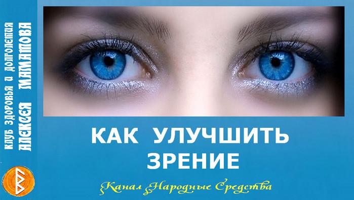 Кто улучшил зрение в домашних условиях отзывы - МБДОУ детский сад 24
