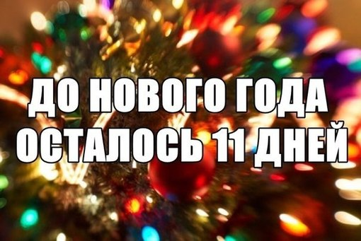 Времени до нового года осталось