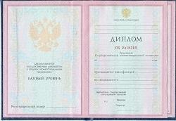 pokupka-diploma (250x172, 20Kb)