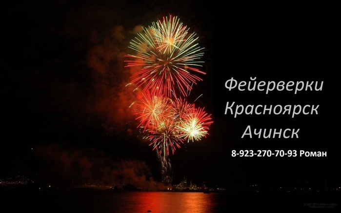 Фейерверки в Красноярске и Ачинске/3006307_ (700x437, 146Kb)
