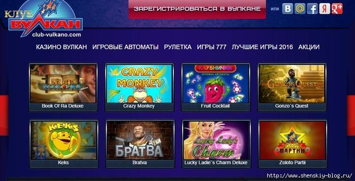 игровые автоматы клуба Вулкан http://klubvulkano.com/4121583_igrovii (700x357, 155Kb)