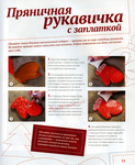 Превью Безымянный1 (575x700, 615Kb)
