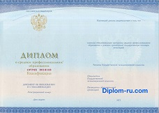 диплом 2 (228x162, 35Kb)