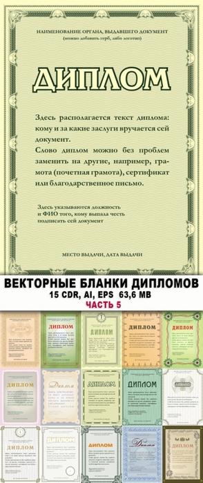 4103842_Vector_diploma_5_Allday (294x700, 173Kb)