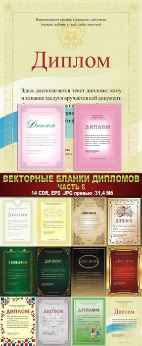 4103842_Vector_diploma_6_500 (287x700, 159Kb)