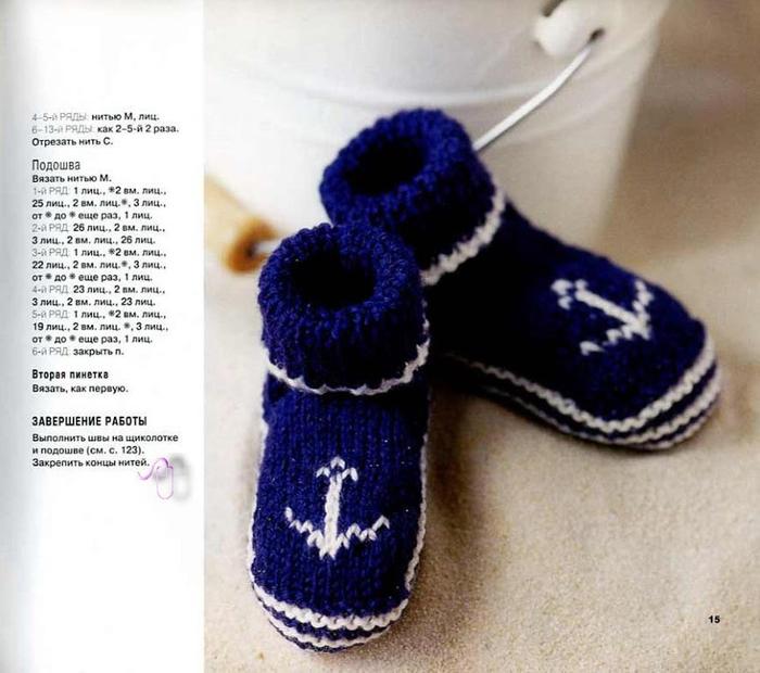 Вязание пинеток на спицах для носков 825
