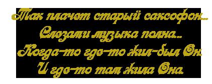 саксафон  ОНА (422x168, 31Kb)