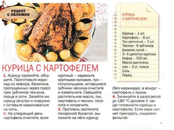 5996702_Kyrica_s_kartofelem (561x418, 69Kb)
