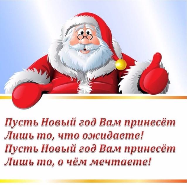 2835299_POZDRAVLENIE_S_NOVIM_GODOM (638x630, 531Kb)