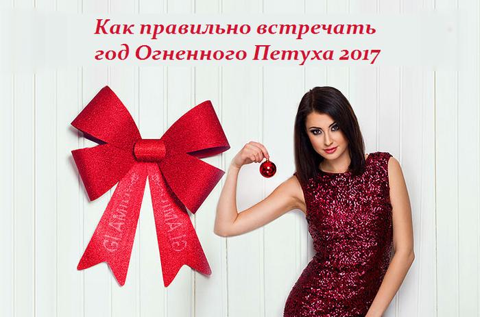 2749438_Kak_pravilno_vstrechat_god_Ognennogo_Petyha__nastypaushii_2017 (700x463, 371Kb)