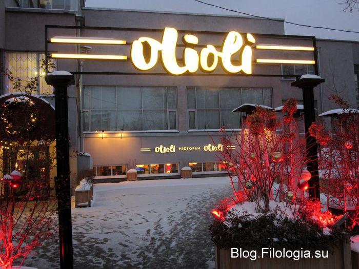 Ресторан Olioli, улица Поварская, 33. Метро Баррикадная.