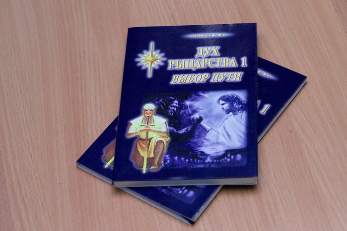 Дух Рыцарства . Выбор Пути (700x466, 62Kb)