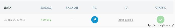 Выплата 50,01 рублей с проекта Такси от Юли/3324669_Untitled2_1_ (700x111, 22Kb)