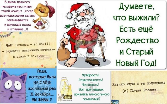 5672049_1420484057_frazki (700x437, 100Kb)