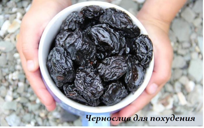 2749438_Chernosliv_dlya_pohydeniya (700x441, 483Kb)