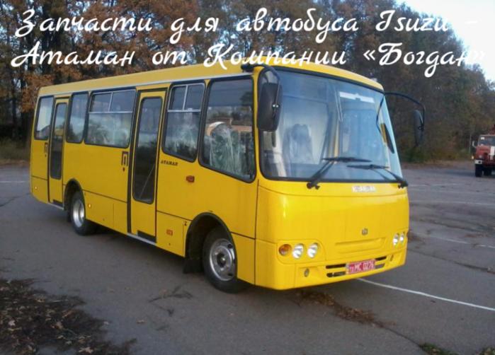 "alt=""Запчасти для автобуса Isuzu – Атаман от Компании «Богдан»""/2835299_Zapchasti_dlya_avtobysa_Isuzu__Ataman_ot_Kompanii_Bogdan (700x502, 521Kb)"