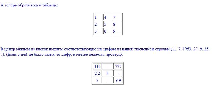 3925311_raschet_tablica_pifagora (700x289, 41Kb)