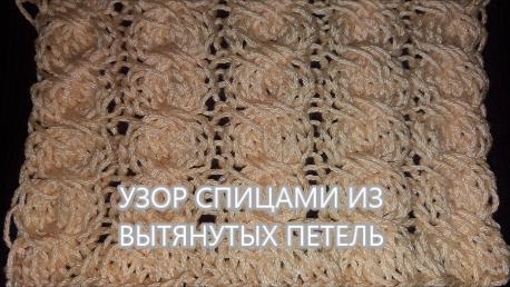 Узор спицами из вытянутых петель (458x258, 232Kb)