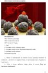 Превью Безымянный3 (467x700, 287Kb)