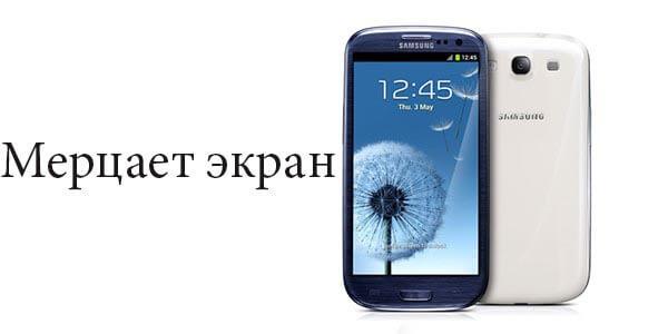 mertsaet-ekran-smartfona (600x300, 16Kb)