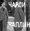 ЧАРЛИ-ЧАПЛИН (63x64, 8Kb)