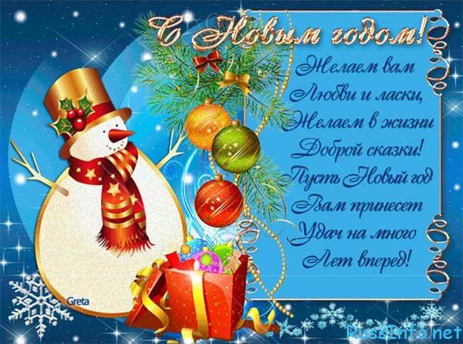 novogodnie-pozdravleniya-s-novim-godom-2016-v-stihah-i-proze-2 (650x484, 88Kb)