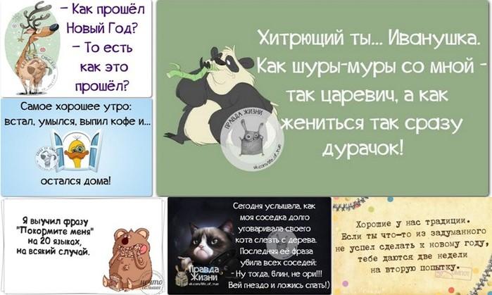 5672049_1420231276_frazki (700x419, 82Kb)