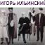 Игорь-ИЛЬИНСКИЙ-АРХИВ-64 (64x64, 10Kb)