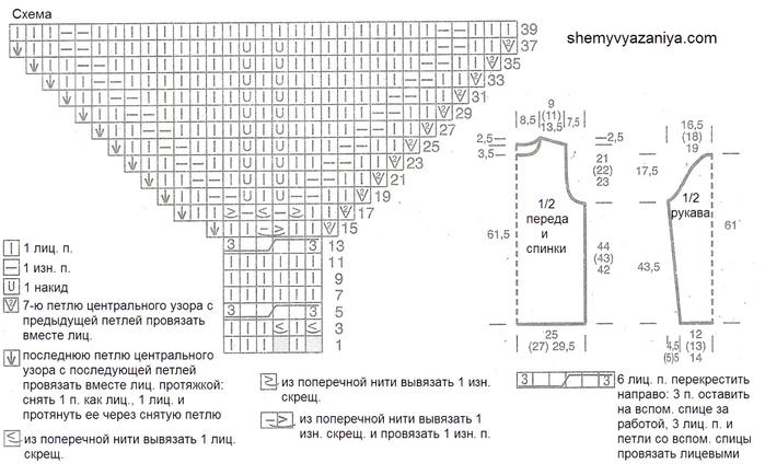 pulover_663_shema (700x434, 219Kb)