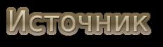 cooltext224158812124284 (231x67, 10Kb)