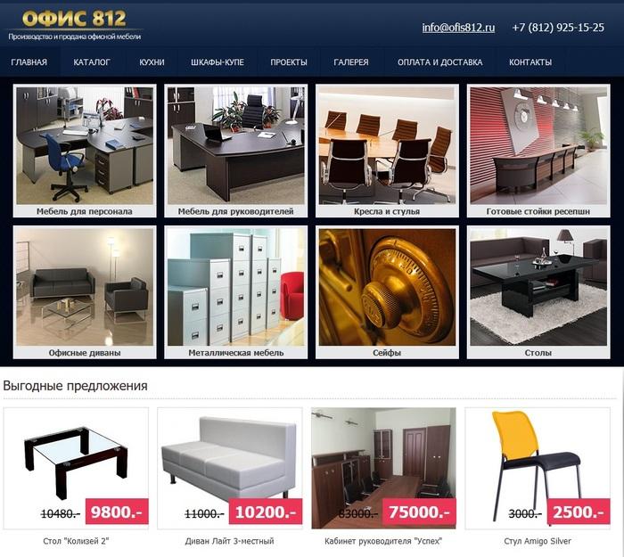 магазин офисной мебели офис812, купить офисную мебель недорого, хорошая офисная мебель купить, офисная мебель в Санкт-Петербурге, /4674938_Bezimyannii (700x625, 151Kb)