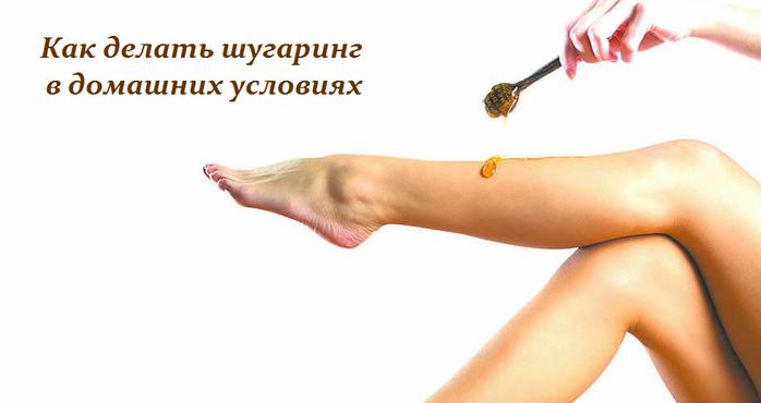 2749438_Kak_delat_shygaring_v_domashnih_ysloviyah (700x370, 146Kb)