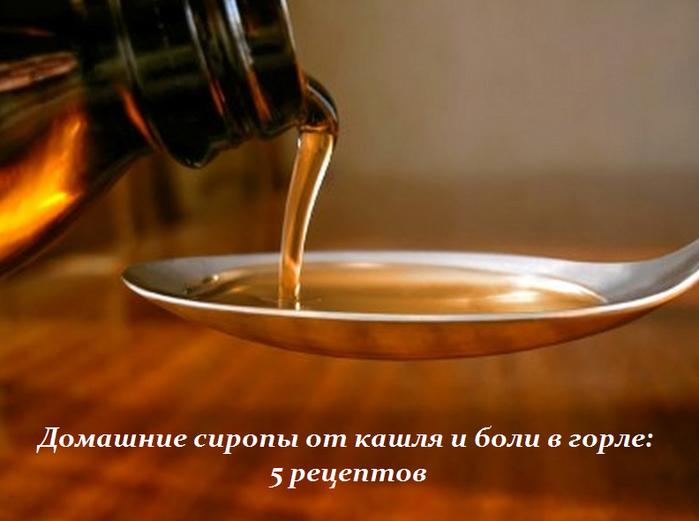 2749438_Domashnie_siropi_ot_kashlya_i_boli_v_gorle (700x521, 333Kb)