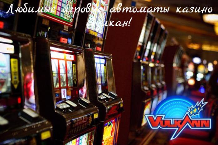 "alt=""Любимые игровые автоматы казино Вулкан!""/2835299_Lubimie_igrovie_avtomati_kazino_Vylkan (700x466, 533Kb)"