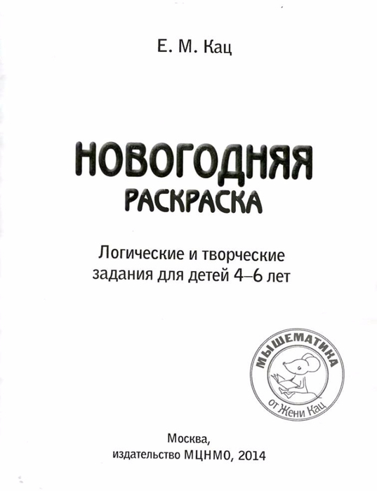 Кац Е.М., Новогодняя раскраска, Логические задания для детей 4-6 лет,_2 (537x700, 92Kb)