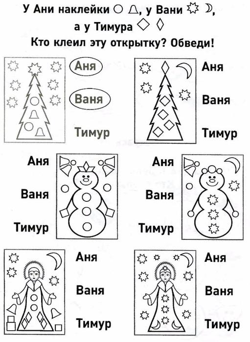 Кац Е.М., Новогодняя раскраска, Логические задания для детей 4-6 лет,_4 (511x700, 251Kb)