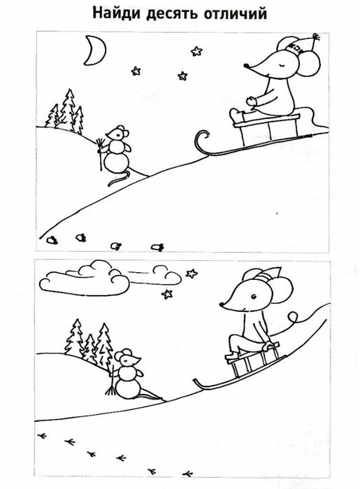 Кац Е.М., Новогодняя раскраска, Логические задания для детей 4-6 лет,_6 (515x700, 146Kb)