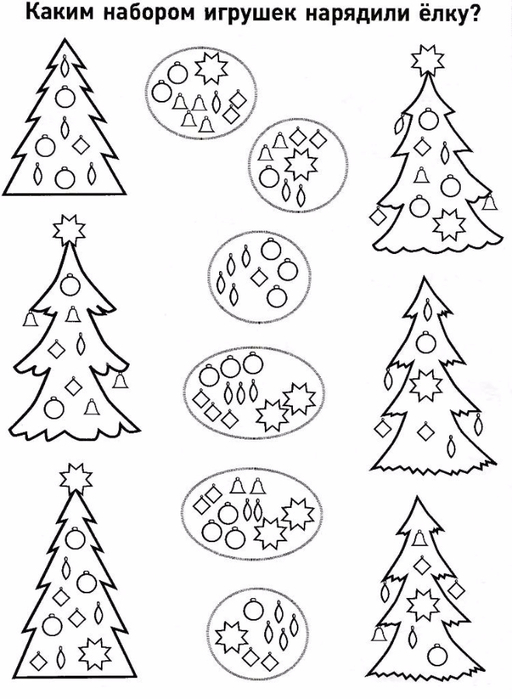 Кац Е.М., Новогодняя раскраска, Логические задания для детей 4-6 лет,_8 (512x700, 210Kb)