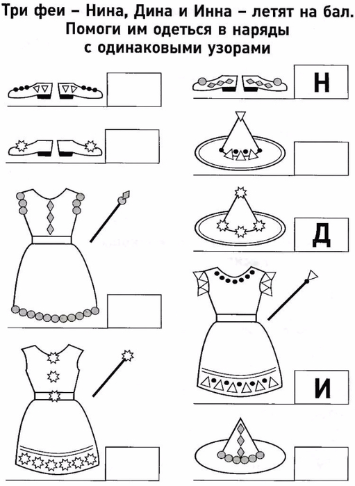 Кац Е.М., Новогодняя раскраска, Логические задания для детей 4-6 лет,_14 (511x700, 171Kb)