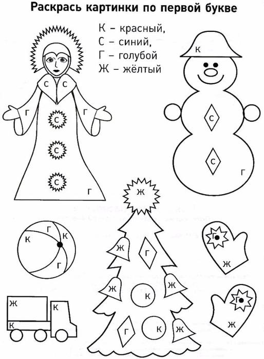 Кац Е.М., Новогодняя раскраска, Логические задания для детей 4-6 лет,_16 (514x700, 198Kb)