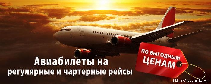 "alt=""Самые дешёвые авиабилеты среди сотен авиакомпаний  на flyinsky.ru""/2835299_AVIABILETI (700x280, 131Kb)"
