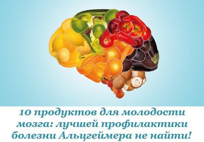3256587_10_prodyktov_dlya_molodosti_mozga (700x488, 59Kb)