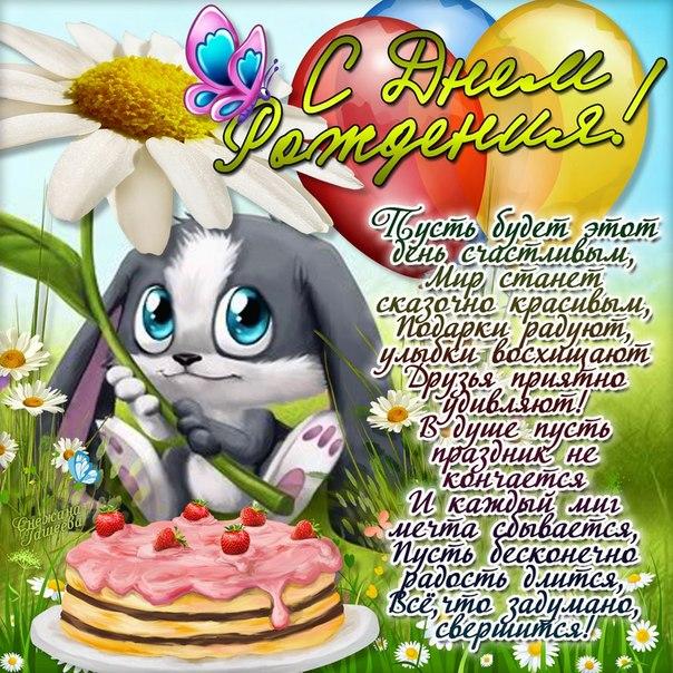 Поздравления по ватсапу с днем рождения подруге
